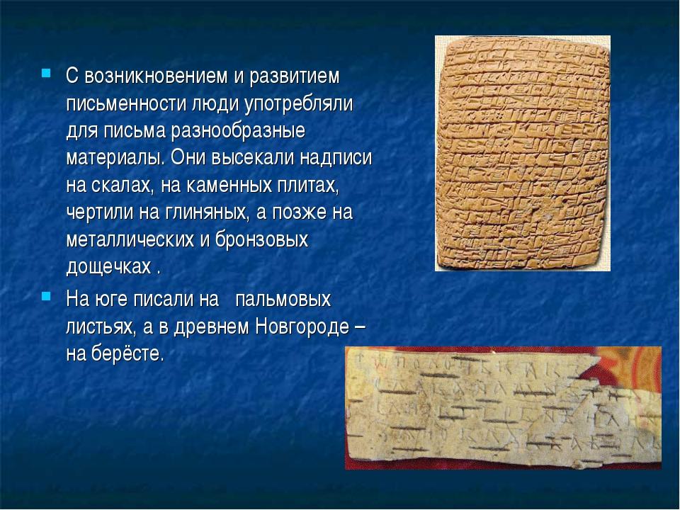 С возникновением и развитием письменности люди употребляли для письма разнооб...