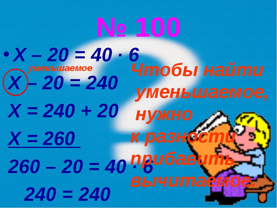 № 100 X – 20 = 40 ∙ 6 X – 20 = 240 X = 240 + 20 X = 260 260 – 20 = 40 ∙ 6 240...