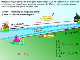 10 км 9 км Моторная лодка против течения реки проплыла10 км, а по течению 9 к