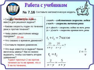 № 7.16 Составьте математическую модель. Сколько неизвестных нужно ввести для