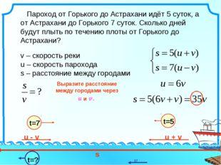 Пароход от Горького до Астрахани идёт 5 суток, а от Астрахани до Горького 7