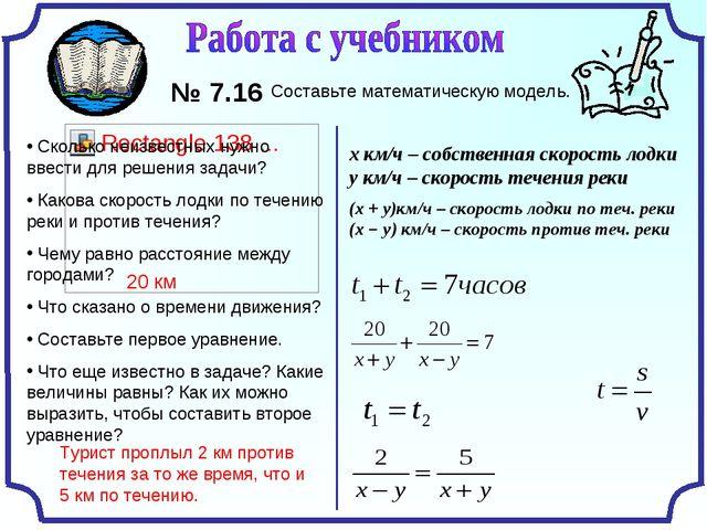 № 7.16 Составьте математическую модель. Сколько неизвестных нужно ввести для...
