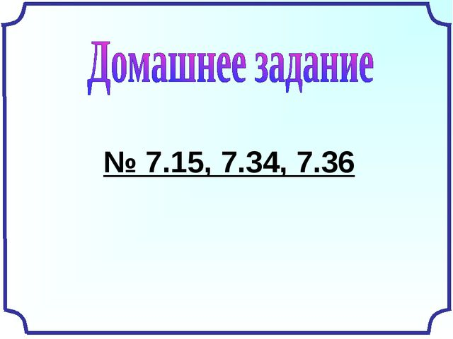 № 7.15, 7.34, 7.36