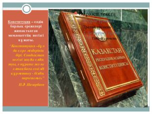 Конституция – елдің барлық ережелері жинақталған мемлекеттіің негізгі құжаты.