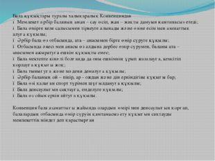 Бала құқықтары туралы халықаралық Конвенциядан ● Мемлекет әрбір баланың аман