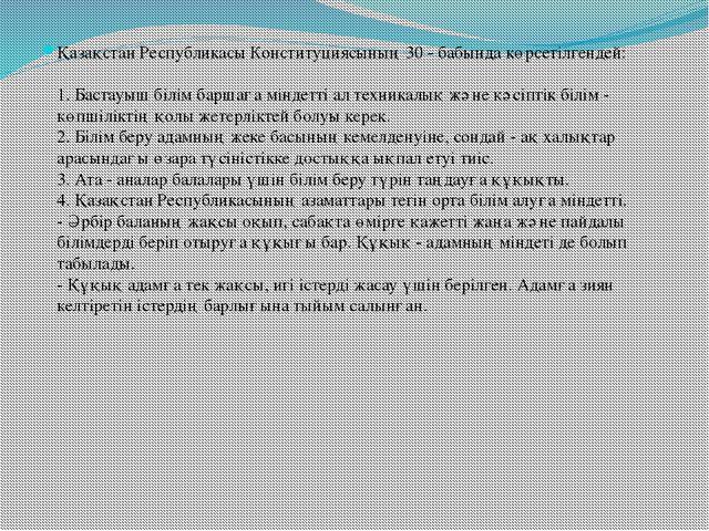 Қазақстан Республикасы Конституциясының 30 - бабында көрсетілгендей: 1. Баста...