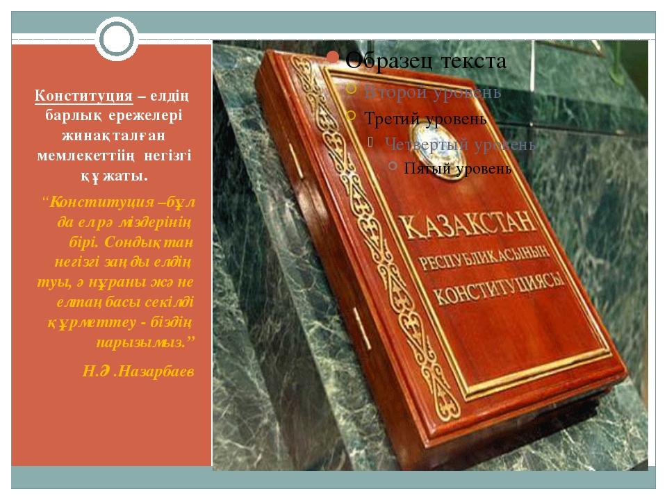 Конституция – елдің барлық ережелері жинақталған мемлекеттіің негізгі құжаты....