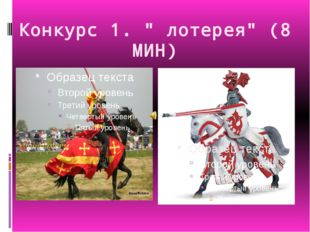 """Конкурс 1. """" лотерея"""" (8 МИН)"""