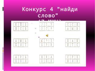 """Конкурс 4 """"найди слово"""" (7 МИН)"""