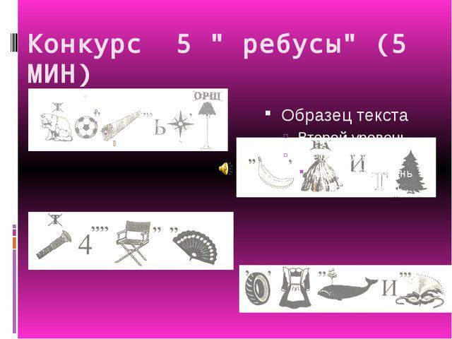 """Конкурс 5 """" ребусы"""" (5 МИН)"""