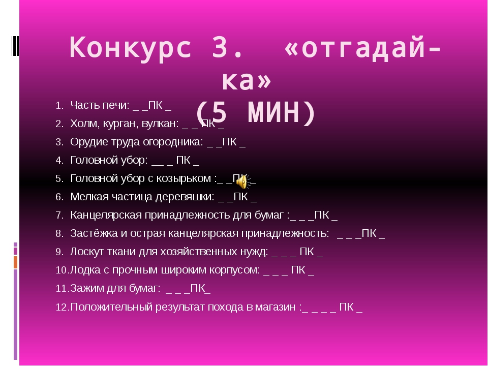 Конкурс 3. «отгадай-ка» (5 МИН) Часть печи: _ _ПК _ Холм, курган, вулкан: _ _...