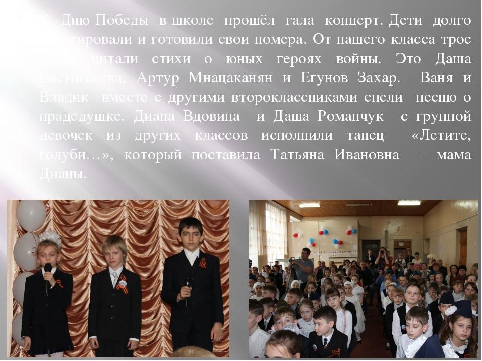 К Дню Победы в школе прошёл гала концерт. Дети долго репетировали и готовили...