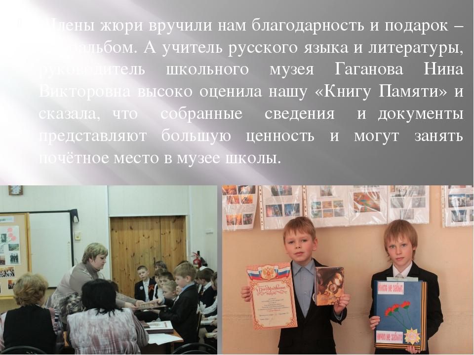 Члены жюри вручили нам благодарность и подарок – фотоальбом. А учитель русск...