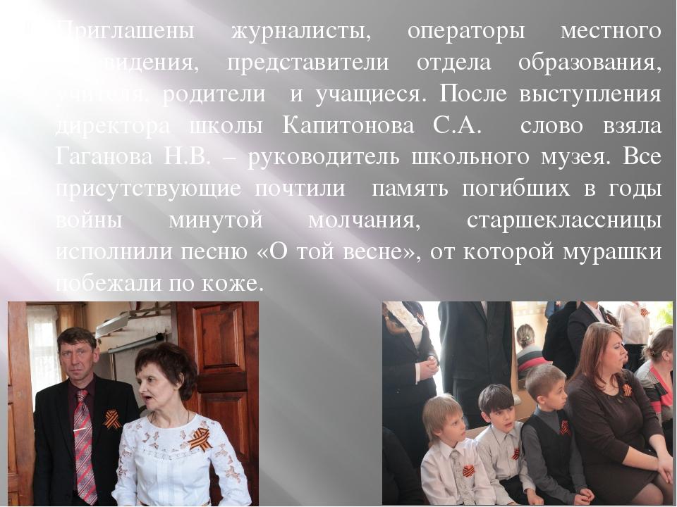 Приглашены журналисты, операторы местного телевидения, представители отдела...