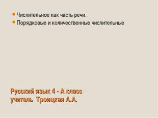 Русский язык 4 - А класс учитель Троицкая А.А. Числительное как часть речи. П