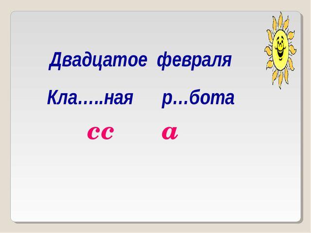 Двадцатое февраля Кла…..ная р…бота а сс