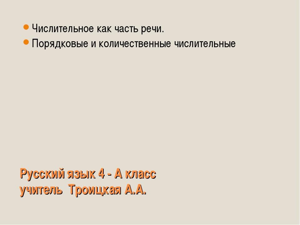 Русский язык 4 - А класс учитель Троицкая А.А. Числительное как часть речи. П...