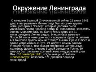 С началом Великой Отечественной войны22 июня1941 удар в направлении Ленинг
