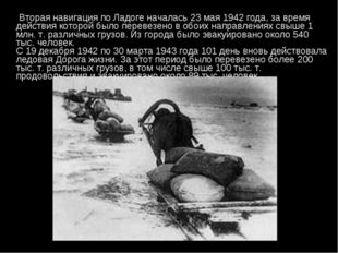 Вторая навигация по Ладоге началась 23 мая 1942 года, за время действия кото