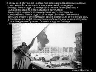 К концу 1943 обстановка на фронтах коренным образом изменилась и советские в
