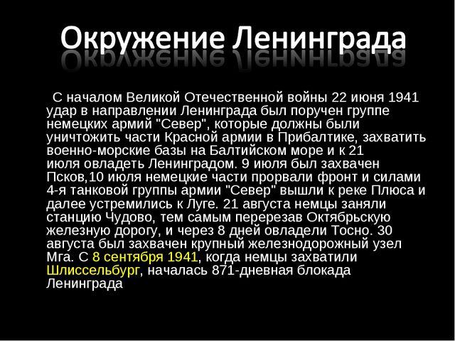 С началом Великой Отечественной войны22 июня1941 удар в направлении Ленинг...