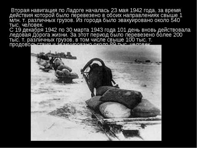 Вторая навигация по Ладоге началась 23 мая 1942 года, за время действия кото...