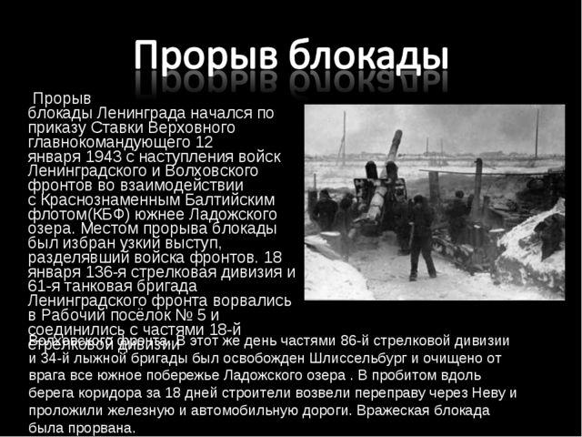 Прорыв блокадыЛенинграданачался по приказу Ставки Верховного главнокоманду...