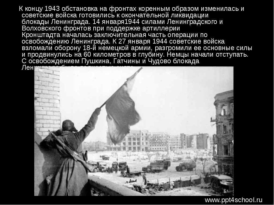 К концу 1943 обстановка на фронтах коренным образом изменилась и советские в...