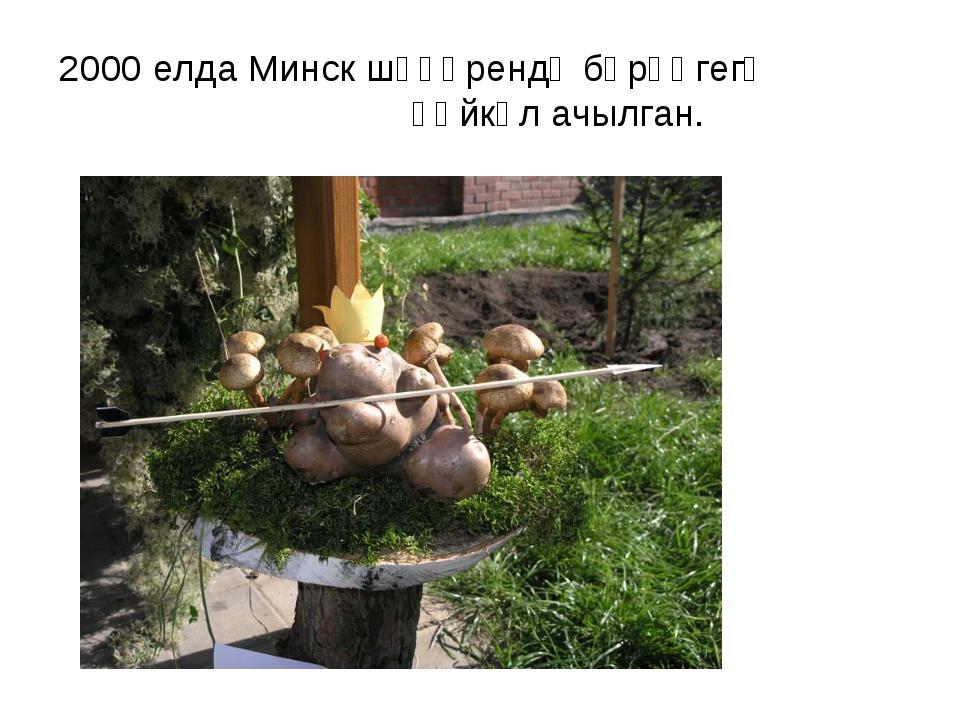 2000 елда Минск шәһәрендә бәрәңгегә һәйкәл ачылган.