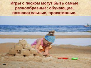 Игры с песком могут быть самые разнообразные: обучающие, познавательные, прое