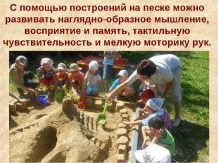 С помощью построений на песке можно развивать наглядно-образное мышление, вос