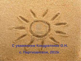 С уважением Кондратенко О.Н. с. Партизанское, 2015г.