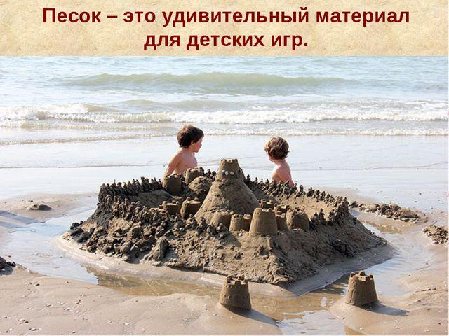Песок – это удивительный материал для детских игр.