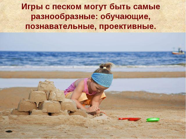 Игры с песком могут быть самые разнообразные: обучающие, познавательные, прое...