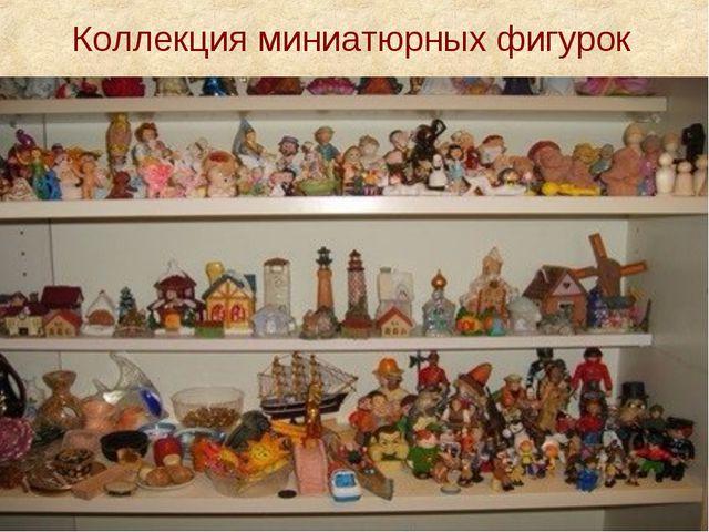Коллекция миниатюрных фигурок