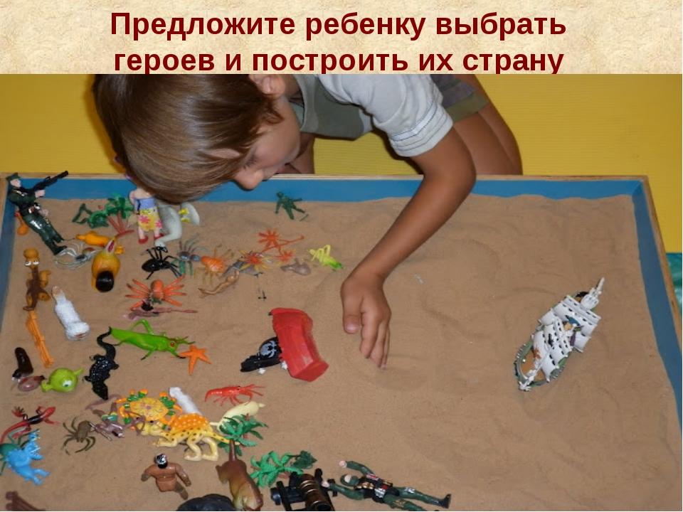 Предложите ребенку выбрать героев и построить их страну