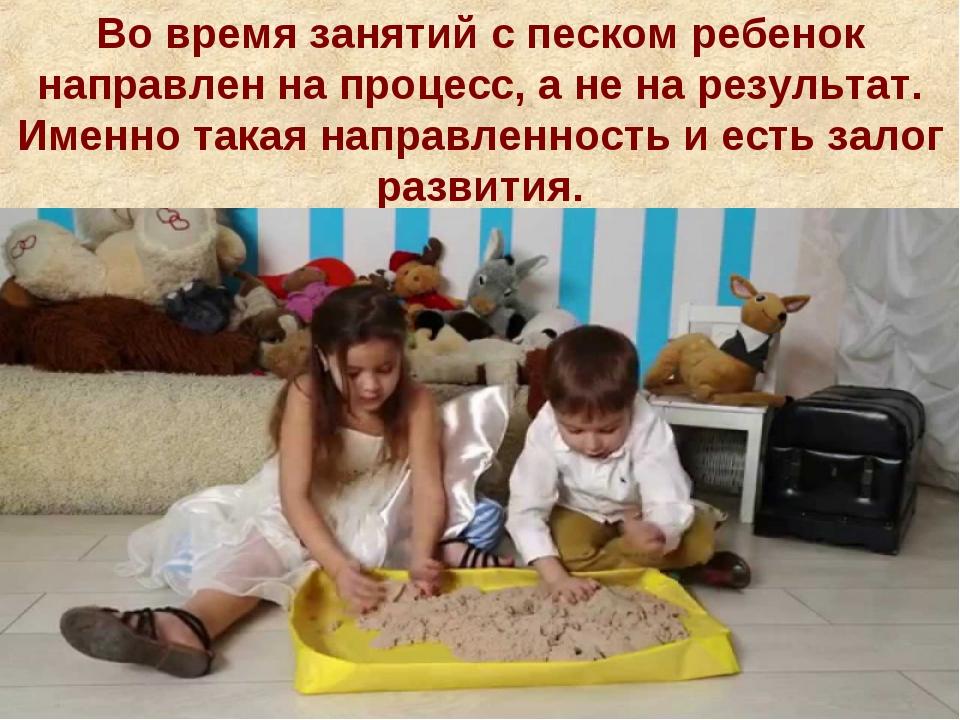 Во время занятий с песком ребенок направлен на процесс, а не на результат. Им...