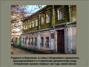 Родился в Воронеже, в семье обедневшего дворянина, принадлежавшего к старинно