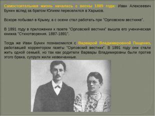 Самостоятельная жизнь началась с весны 1889 года: Иван Алексеевич Бунин вслед