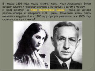 В январе 1895 года, после измены жены, Иван Алексеевич Бунин оставил службу и