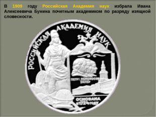 В 1909 году Российская Академия наук избрала Ивана Алексеевича Бунина почетны