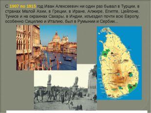 С 1907 по 1915 год Иван Алексеевич ни один раз бывал в Турции, в странах Мало