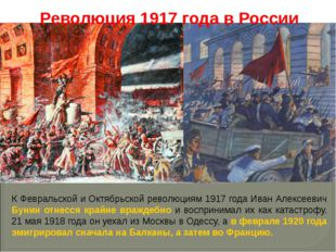 Революция 1917 года в России К Февральской и Октябрьской революциям 1917 год