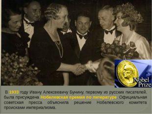 В 1933 году Ивану Алексеевичу Бунину, первому из русских писателей, была при