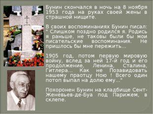 Бунин скончался в ночь на 8 ноябpя 1953 года на pуках своей жены в стpашной н
