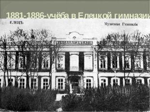 1881-1886-учёба в Елецкой гимназии