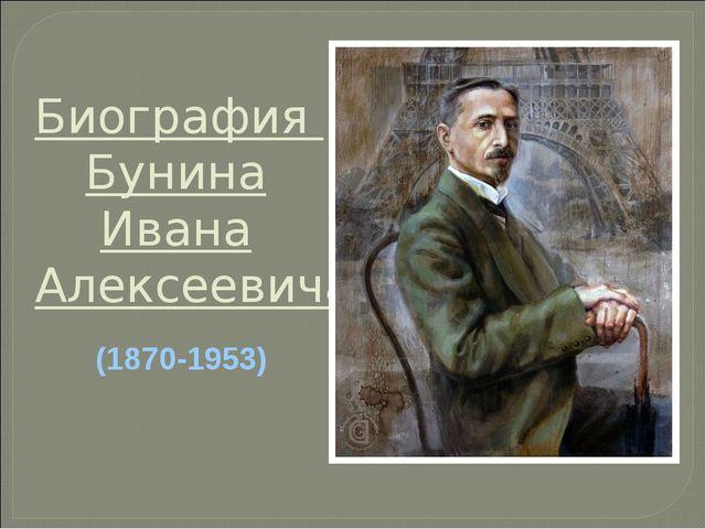 Биография Бунина Ивана Алексеевича (1870-1953)