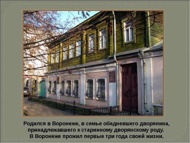 Родился в Воронеже, в семье обедневшего дворянина, принадлежавшего к старинно...