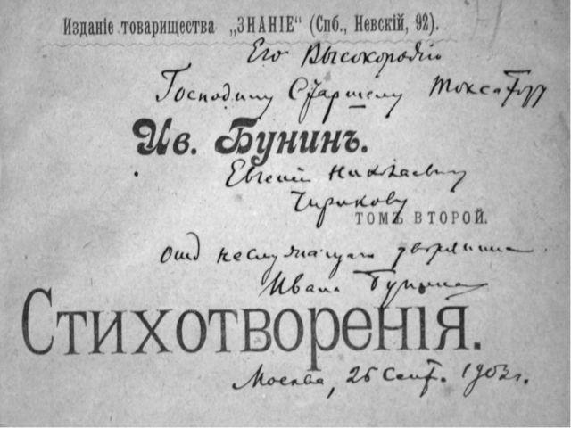 Творческий путь Первая публикация , 1887год, газета «Родина»; Сборник стихотв...