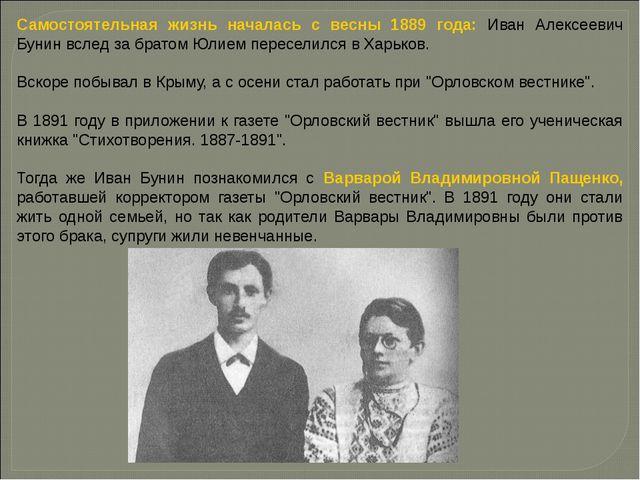 Самостоятельная жизнь началась с весны 1889 года: Иван Алексеевич Бунин вслед...